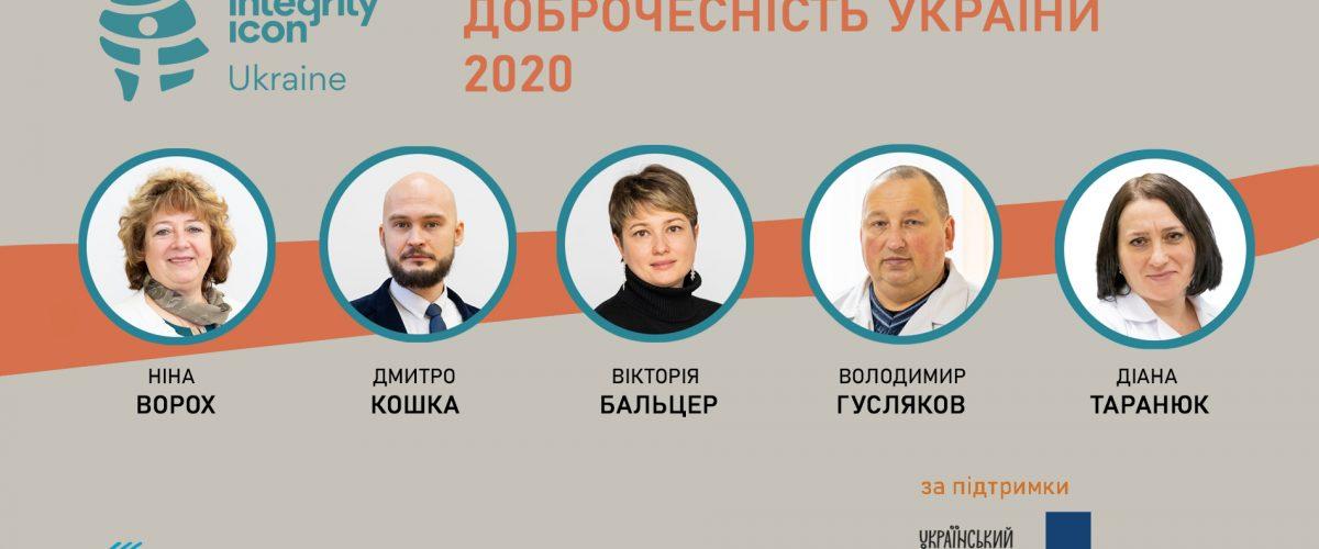 """Переможці кампанії """"Доброчесність України"""""""