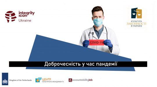 Доброчесність України у час пандемії