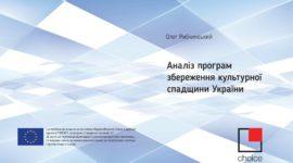 Аналіз програм збереження культурної спадщини УкраїниInsights into the programmes of Ukraine's Cultural Heritage Conservation