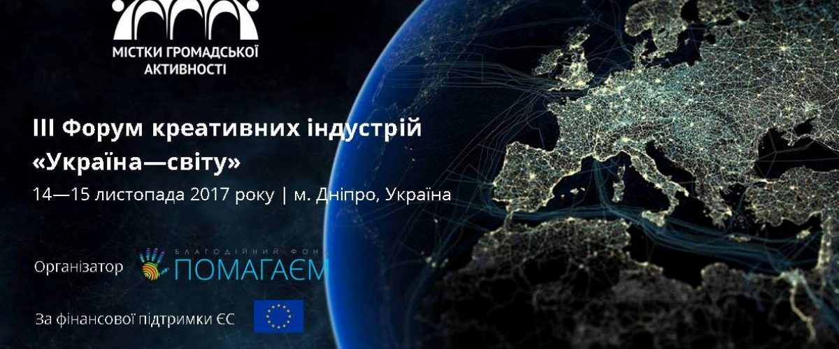 Dnipro will host the third Forum of Creative Industries