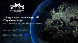 "ІІІ Форум креативних індустрій «Україна - світу""Dnipro will host the third Forum of Creative Industries"