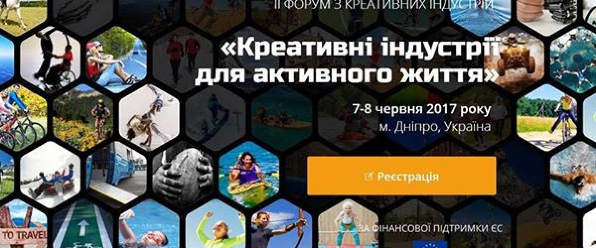 The 2nd Forum of the Creative Industries will be dedicated to the topic of active life