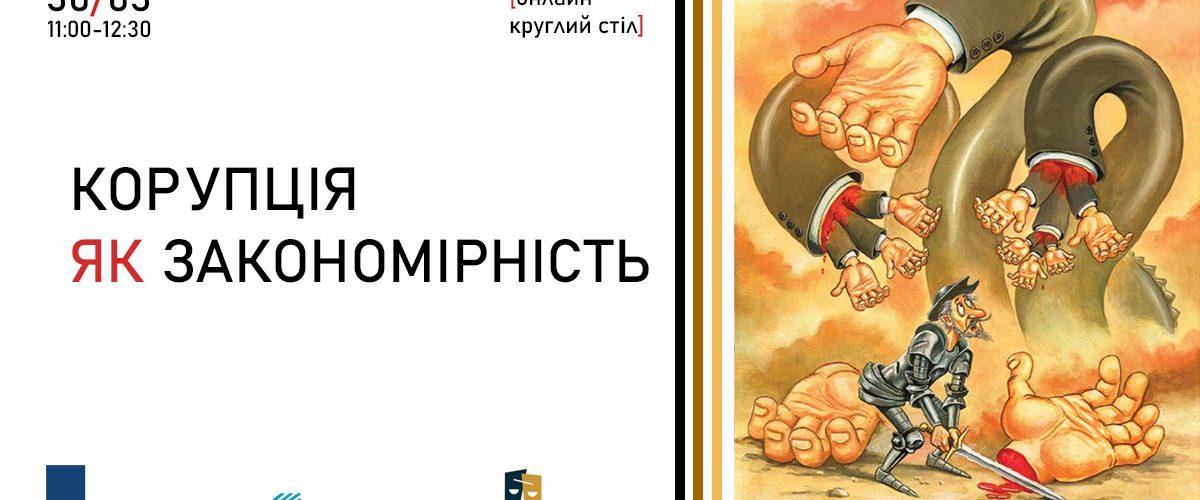«Корупція як закономірність» (30 березня, 11:00 – 12:30).