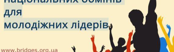 Програма національних обмінів для молодіжних лідерів