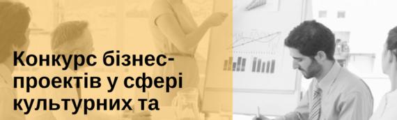 Конкурс бізнес-проектів для ВПО