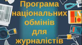 Програма національних обмінів для журналістів. 2-й конкурс